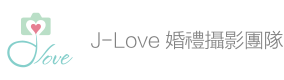 J-Love Wedding官方網站