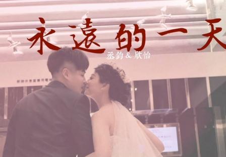 《台北婚錄》 璀璨吧幸福 / 新莊典華