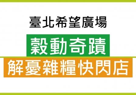 《活動紀錄-動態錄影》 行政院農委會活動形象廣告CF